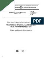 ГОСТ 12.2.019-2015 Общие требования без-ти.