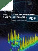 Lebedev a T Mass-spektrometria v Organicheskoy Khimii 2015