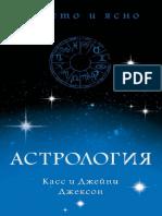 Astrology Jeckson Cass (1)