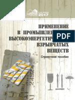 Справочник Взрывчатых Вещества 2017