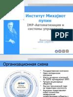 IMP Automation & Control Systems - EN 2017.en.ru