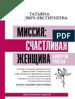 Zinkevich Evstigneeva Missiya Schastlivaya Zhenshchina Kamerton Schastya Dopolnennoe Izdanie.626342