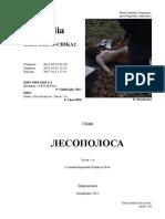 lesopolosa_1