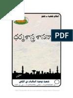 ధర్మ శాస్త్ర శాసనాలు (Fiqh Islami) - teluguislam.net