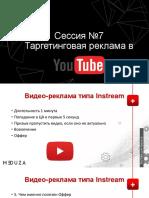 presentation-u549-sess7