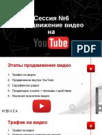 presentation-u549-sess6