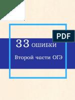 33oshibki