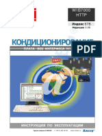 STULZ Web Card 7000 Expl Ru