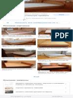 Простая Кровать - Поиск в Google