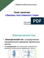 zakony_postoyannogo_toka 23A90017