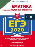 Egje 2020 Matematika Jekzam Varianty Sedova i Dr 2019 112s