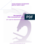 Diagnosticheskoe_testirovanie_instruktsia_studenta