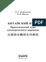 Abdrakhimov Lg Shchichko Vf Kitaiskii Iazyk Prakticheskii Ku
