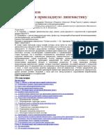 Баранов А.Н. Введение в Прикладную Лингвистику (2001)