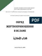 obryd_jertvaponishenia