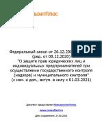 Федеральный закон от 26.12.2008 N 294-ФЗ (ред. от 08.12.2020