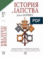 Avidreaders.ru Istoriya-papstva