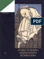 Arkhiv_stolnika_Andreya_Ilicha_Bezobrazova_Ch_2