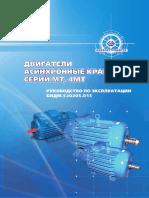 Сибэлектромотор