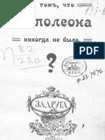 ZH_B_Peres_Pochemu_Napoleona_nikogda_ne_sucshestvovalo (1)