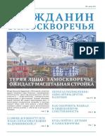 Гражданин Замоскворечья (июль 2021)