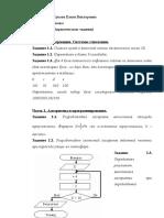 Информатика Практические Задания Для Подготовки к Экзамену