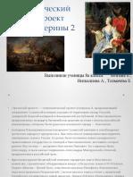 Греческий Проект Екатерины 2