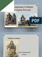 Роль Народов Сибири в Истории России