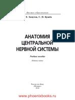 Хомутов А.Е. Анатомия Центральной Нервной Системы