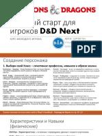 Shpargalka Dlya Igrokov 2