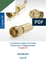 Соединители Подводного Применения Серия m (1)