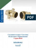 Соединители Подводного Применения Серия 8810 (2)