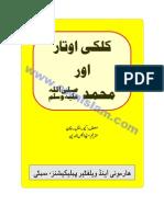 Kalki Avtar Aor Muhammad S URDU Www.ownislam