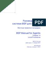 bsp-ru-manual-ch14