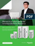 Каталог ИБП Серии Easy-ups-3_1568806944