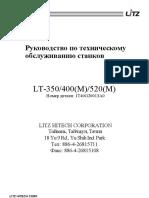 LT 350 400M 520М эксплуатация рус.