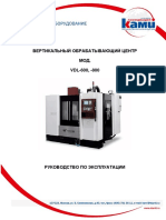 VDL 600_800 РЭ ред 2015