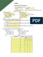 И 8 СР Программирование Циклов (1) (1)