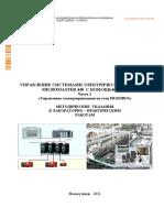 ЛПР_Управление Приводом М440 с Помощью ПЛК_часть2
