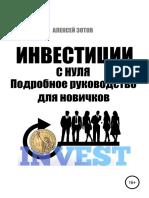 Aleksei Zotov Investicii s Nulya. Podrobnoe Rukovodstvo Dlya Novichkov Ltr