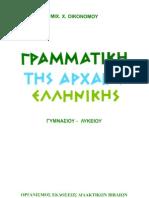 Γραμματική Αρχαίας Ελληνικής ΛΥΚΕΙΟΥ