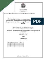 Ю-42_19-6-КР_2021-04-05
