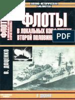 Dotsenko_V_-_Floty_v_lokalnykh_konfliktakh_vtoroy_poloviny_KhKh_veka_Voenno-istoricheskaya_biblioteka_-_2001