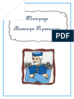 Тетрадь Маэстро Правилуса