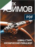 Azimov a. Lakkistarr1. Dyevid Starr Kosmicheskiy.a4