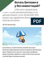 Как заработать Биткоин в 2021 году без инвестиций? — Крипто на vc.ru