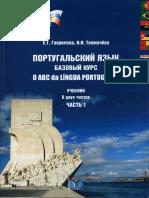Port Gavrilova 1st part