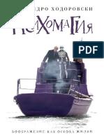 Hodorovski_A._Psihomagiya_Voobrajenie_K.a4