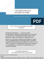 потребительское кредитование Пономарёв Александр 1260