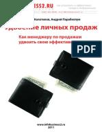 Andrey Parabellum Udvoenie lichnyih prodazh